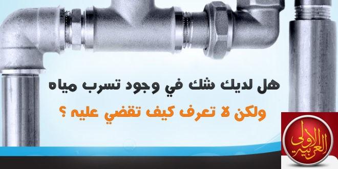 طرق وطريقة الكشف عن تسربات المياه للحد من ارتفاع فاتورة المياه