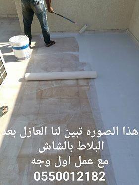 هذا الصورة توضح طريقة الانتهاء من العازل بعد البلاط بآضافة الشاش مع مادة العزل