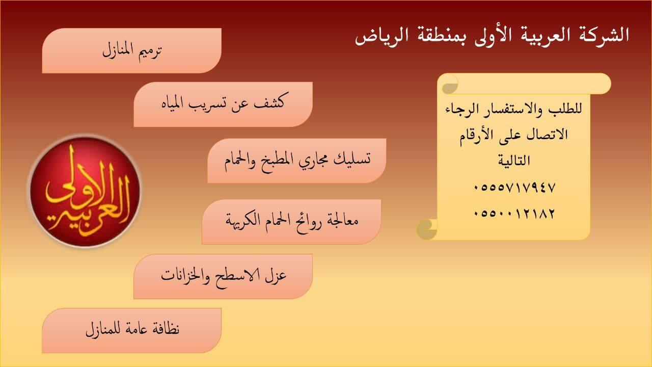 الشركة العربية الاولى للكشف عن تسربات المياه