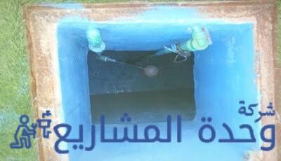 كيف اعرف ان الخزان الارضي يهرب معالجة تسربات الخزان الارضي -