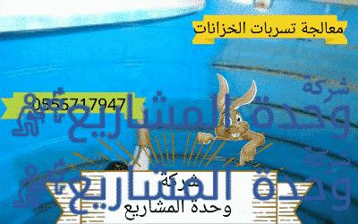 صورة معالجة واصلاح وترميم تسربات الخزانات في الرياض