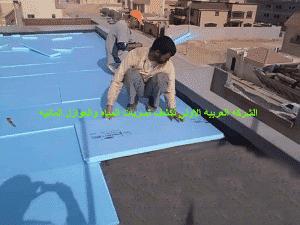 كيفية اختيار نوع العزل الأسطح من شركة عزل الاسطح بالطائف ؟