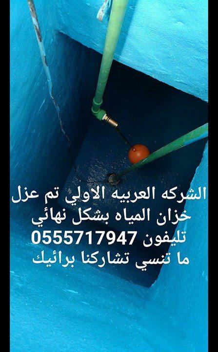 عزل خزانات المياه من الداخل بمادة الابوكسي