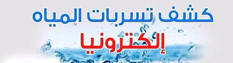 شركة كشف تسربات المياه بالمجمعة