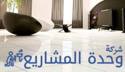 الآن مبلط ممتاز بالرياض , مبلط سيرامك بالرياض , مبلط شمال الرياض