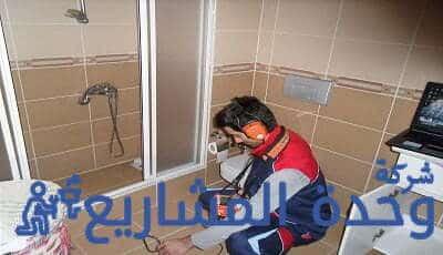 شركة كشف تسربات المياه بحي القادسيه 0555717947 كشف تسربات المياه حي القادسيه