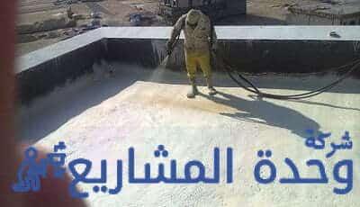 طريقة عزل الاسطح من تسرب الماء 0555717947