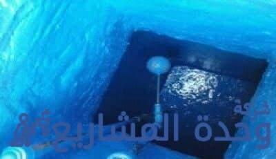 اصلاح تسربات الخزان بالدمام 0555717947