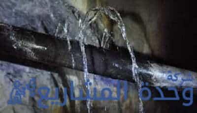 أربع خطوات تعرفك انواع تسربات المياه وكيفية اصلاح تسربات المياه للحمام والسطح والخزان