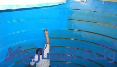 عزل خزانات المياه من الداخل بمادة الايبوكسي