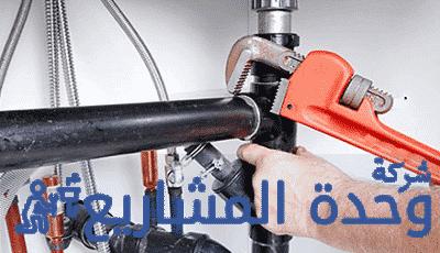 Photo of شركة تسليك مجاري بالكويت تسليك مجاري الحمام بالكويت تسليك مجاري المطبخ بالكويت