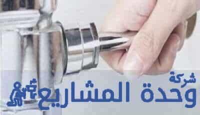 شركة كشف تسربات المياه بحي الخليج 0555717947 كشف تسربات المياه حي الخليج