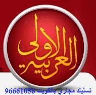 شركة تسليك مجاري بالكويت