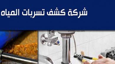 شركة كشف تسربات المياه بالمزاحمية كشف التسربات بالمزاحمية