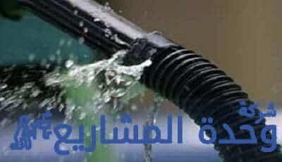 فحص وحل مشكلة تسربات المياه بالمواسير داخل المنزل 0555717947