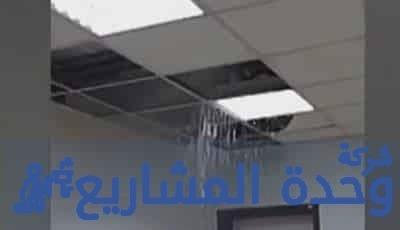 السقف ينقط مويه يبقي اكشف علي تسربات مياه الحمام