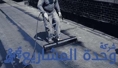 Photo of علاج الاسطح من الشقوق وتسرب المياه