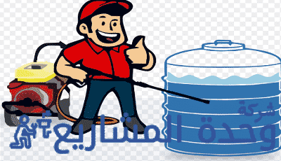 كيفية فحص تسربات الخزان الارضي 0555717947