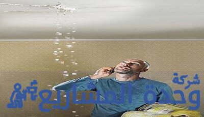 اسباب تسربات السطح بسبب مياه الامطار