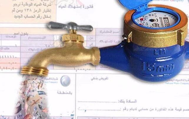 حل ارتفاع فواتير المياه