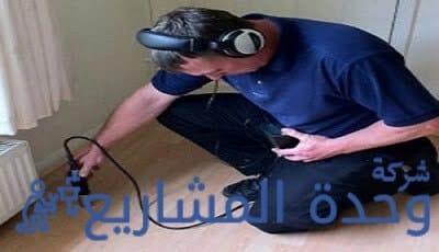 شركة كشف تسربات المياه بحي العزيزيه 0555717947 كشف تسربات المياه بحي العزيزيه
