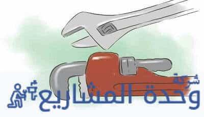 شركة كشف تسربات المياه بحي المنصوره 0555717947 كشف تسربات المياه بحي المنصوره