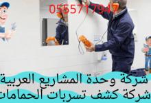 صورة معالجة واصلاح تسرب المياه من سقف الحمام