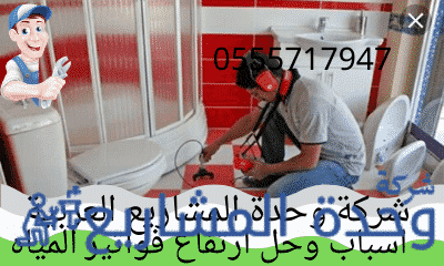 Photo of تعرف علي اسباب وحل ارتفاع فاتورة المياه بجدة وكيفية الاعتراض علي فاتورة المياه