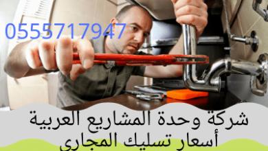 Photo of اسعار تسليك المجاري تبداء من 50 ريال جودة وسرعه وسعر