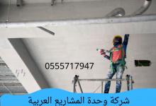 Photo of العزل الأسمنتي لمنع تسريب الخزان والقبو افضل مادة عزل للخزان الارضي