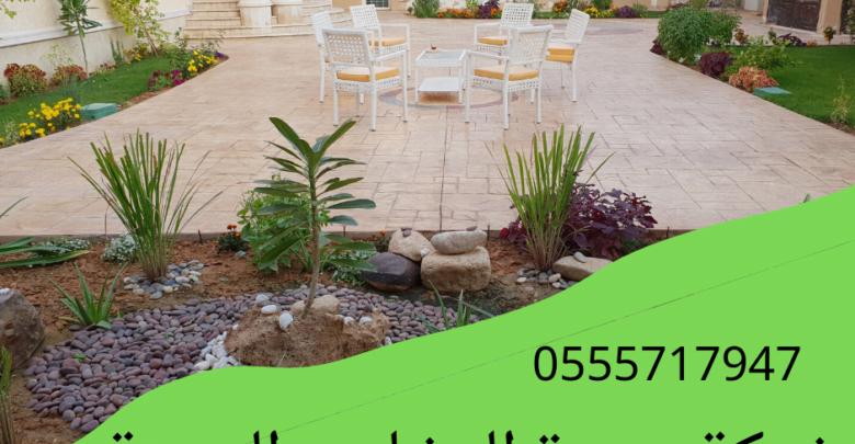 Photo of شركة عمل خرسانة مطبوعة باعلى جودة 0555717947