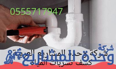 Photo of شركة صيانة تابعة لشركة المياه الوطنية لكشف وإصلاح تسربات الماء