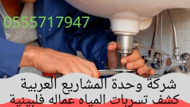 Photo of شركة كشف تسربات المياه عماله فلبينيه 0555717947
