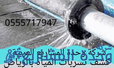 Photo of كشف تسربات المياه بالرياض حراج خصم 40% 0555717947