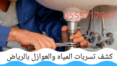 Photo of استشاريون كشف تسربات المياه والعوازل بالرياض