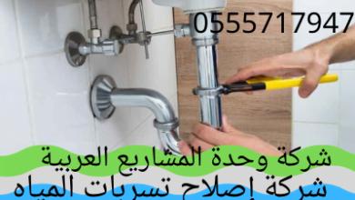 Photo of إصلاح تسربات المياه بالضمان بآقل سعر اصلاح تسرب المياه