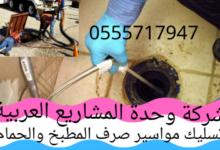 Photo of تسليك مواسير مجاري صرف المطبخ والحمام وغرف التفتيش