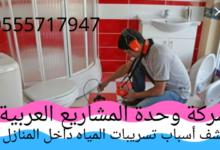 Photo of كشف وعلاج واصلاح تسربات المياه حنا الافضل