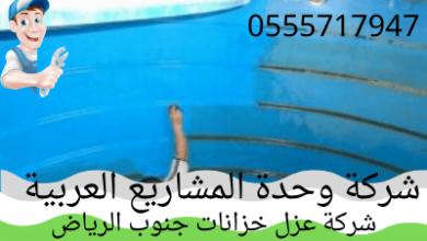 صورة شركة عزل خزانات المياه جنوب الرياض