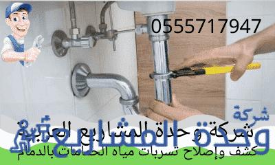 كشف وإصلاح تسربات مياه الحمامات بالدمام