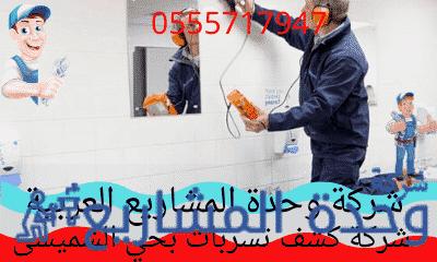 شركة كشف تسربات المياه بحي الشميسي