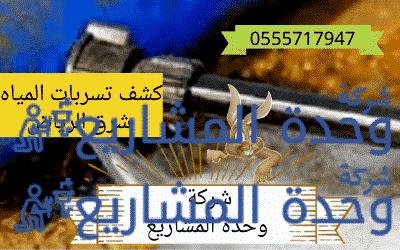 صورة كشف تسربات المياه شرق الرياض شمال الرياض غرب الرياض جنوب الرياض
