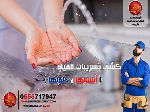 الشركه العربيه لخدمات كشف تسربات المياه بضرما
